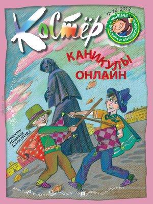 cover image of Журнал «Костёр» №10/2012