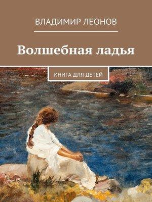cover image of Волшебная ладья. Книга для детей