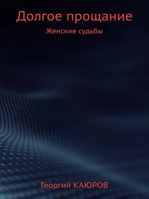 cover image of Долгое прощание