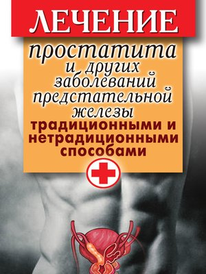 cover image of Лечение простатита и других заболеваний предстательной железы традиционными и нетрадиционными способами