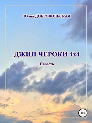 cover image of Джип Чероки 4х4