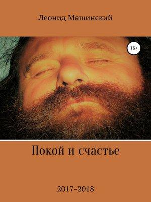 cover image of Покой и счастье