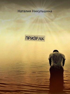 cover image of Призрак