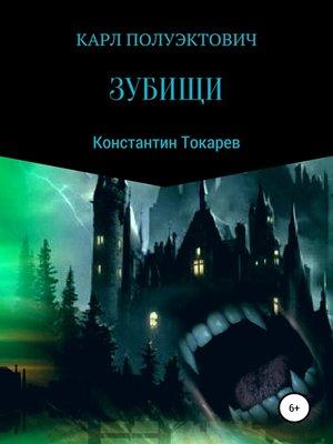 cover image of Карл Полуэктович. Зубищи