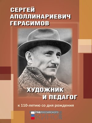 cover image of Сергей Аполлинариевич Герасимов
