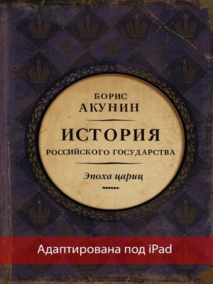 cover image of Евразийская империя. История Российского государства. Эпоха цариц (адаптирована под iPad)