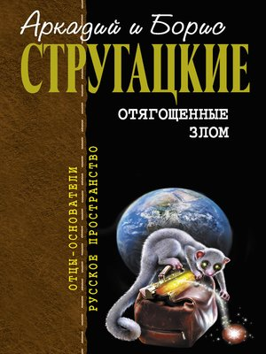 cover image of Отягощенные злом (сборник)