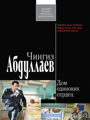 cover image of Дом одиноких сердец