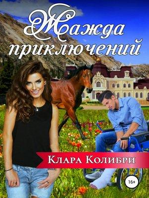 cover image of Жажда приключений