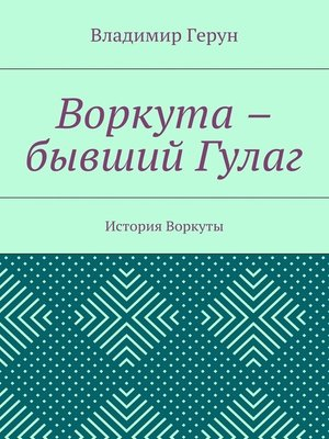 cover image of Воркута – бывший Гулаг. История Воркуты