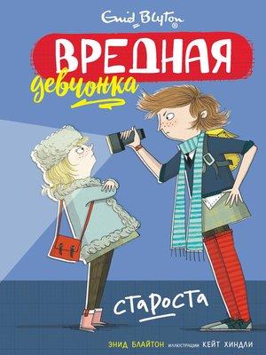 cover image of Вредная девчонка – староста