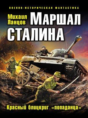 cover image of Маршал Сталина. Красный блицкриг «попаданца»