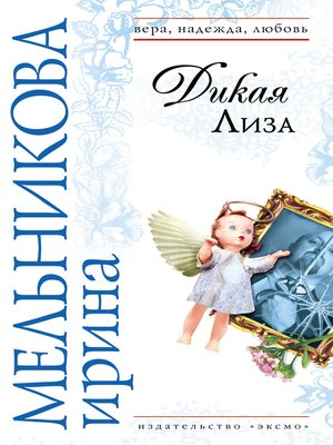 cover image of Дикая Лиза