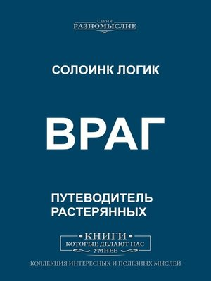 cover image of Враг