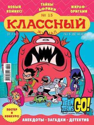 cover image of Классный журнал №15/2018