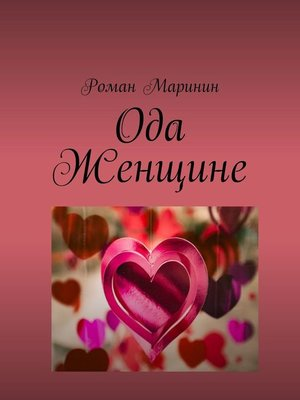 cover image of Ода Женщине