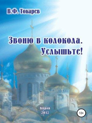 cover image of Звоню в колокола. Услышьте!