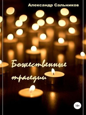 cover image of Божественные трагедии. Лирика
