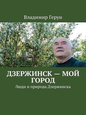 cover image of Дзержинск – мой город. Люди иприрода Дзержинска