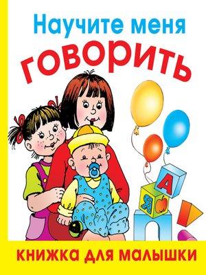 cover image of Научите меня говорить
