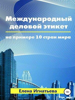 cover image of Международный деловой этикет на примере 10 стран мира