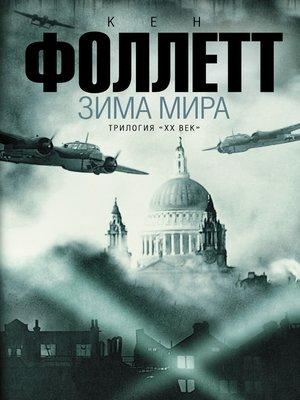 cover image of Зима мира