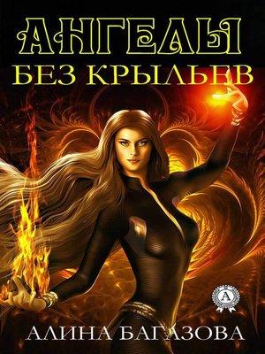 cover image of Ангелы без крыльев