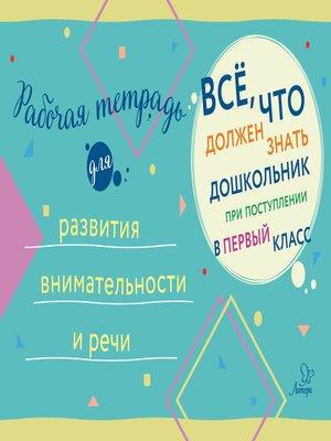 cover image of Рабочая тетрадь для развития внимательности и речи