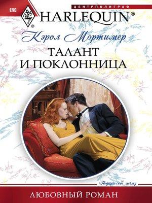 cover image of Талант и поклонница