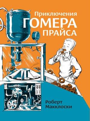 cover image of Приключения Гомера Прайса