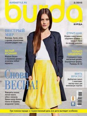 cover image of Burda №02/2015