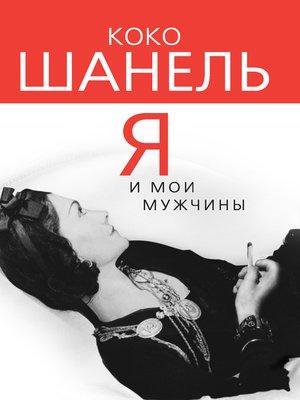 cover image of Коко Шанель. Я и мои мужчины