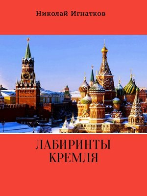 cover image of Лабиринты Кремля
