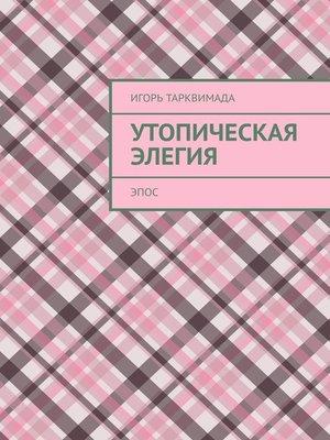 cover image of Утопическая элегия. Эпос