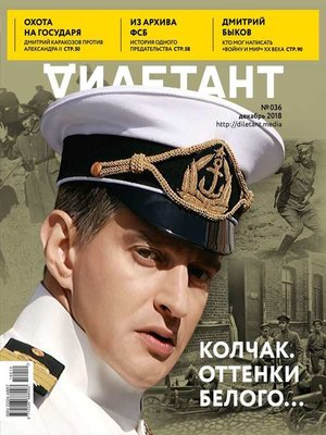 cover image of Дилетант 36