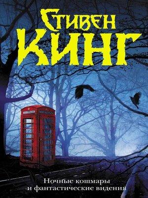 cover image of Ночные кошмары и фантастические видения (сборник)