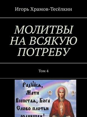 cover image of МОЛИТВЫ НАВСЯКУЮ ПОТРЕБУ. Том4