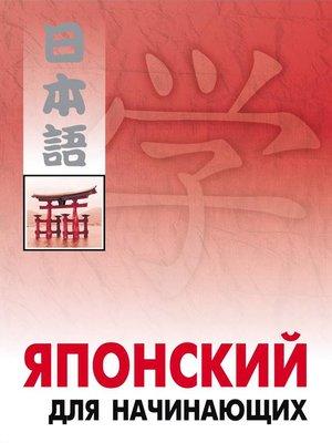 cover image of Японский для начинающих