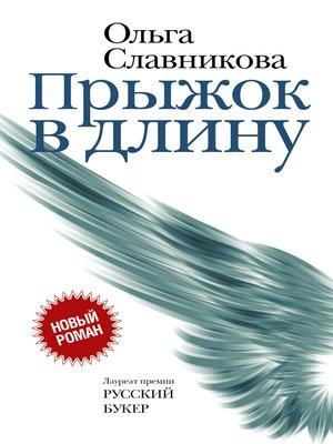 cover image of Прыжок в длину