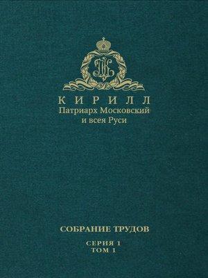 cover image of Слово Предстоятеля (2009-2011). Собрание трудов. Серия 1. Том 1