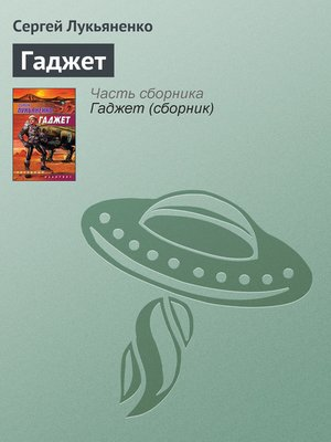 cover image of Гаджет