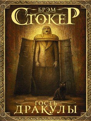 cover image of Гость Дракулы (сборник)