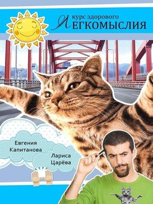 cover image of Курс здорового легкомыслия