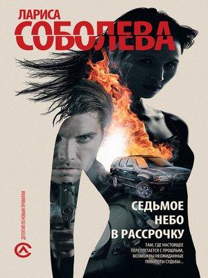 cover image of Седьмое небо в рассрочку