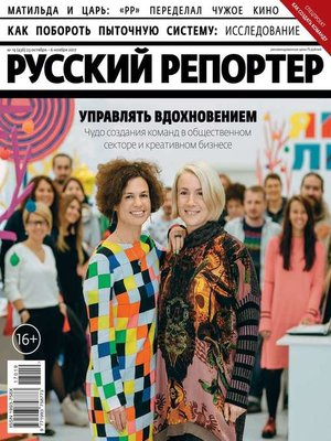 cover image of Русский Репортер 19-2017