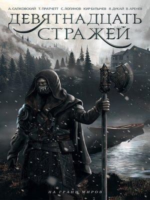 cover image of Девятнадцать стражей (сборник)