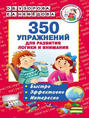 cover image of 350 упражнений для развития логики и внимания