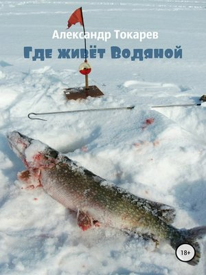 cover image of Где живет Водяной