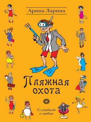 cover image of Пляжная охота