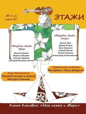 cover image of Этажи. №1(5) март2017